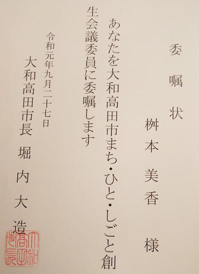 大和高田市まち・ひと・しごと創生会議委員