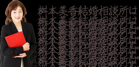 桝本美香結婚相談所は小規模の相談所です。