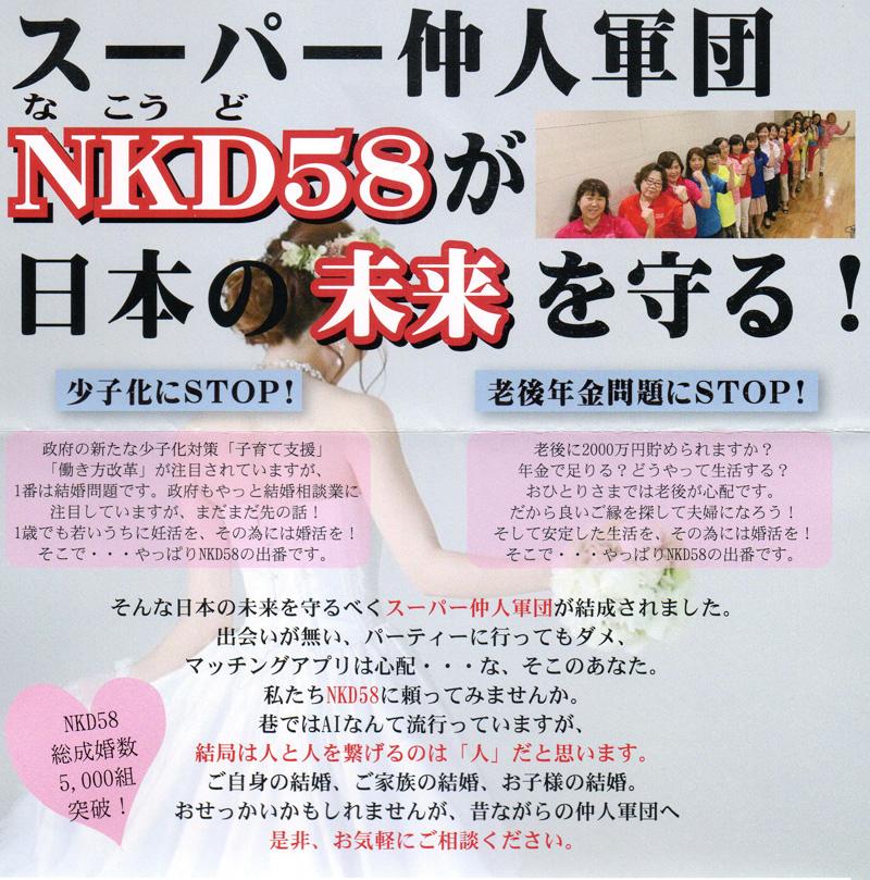 スーパー仲人軍団『NKD58』