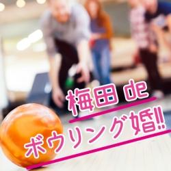 【桜橋ボウル】カジュアル男女集合☆梅田deボウリング婚!!
