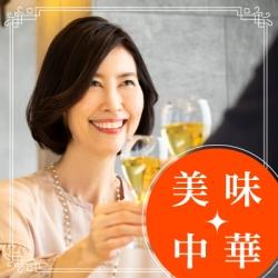 【ホテルニューオータニ大阪】人生100年時代☆素敵なパートナーと出会う❤