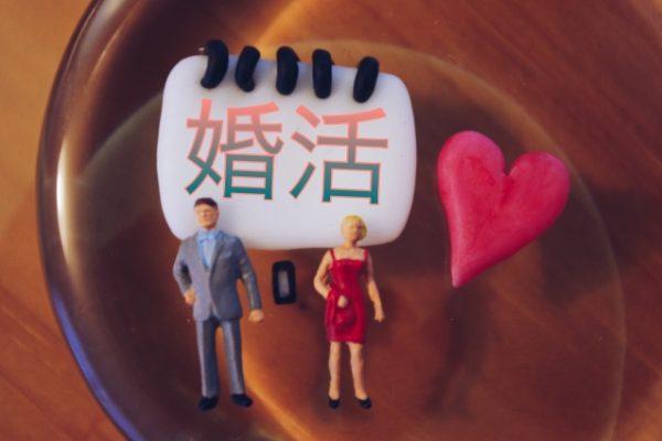 そろそろ結婚したいな…と思っている奈良県の方々へ