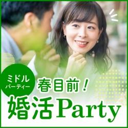 【ホテルニューオータニ大阪】春には花を咲かせたい♪ミドルパーティー