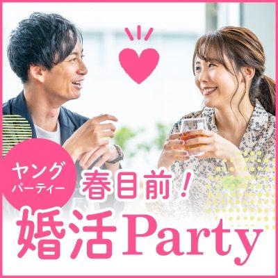 【ホテルニューオータニ大阪】お洒落なバーで恋を始めたい♪ヤングパーティー